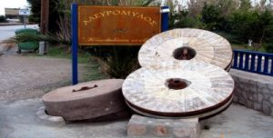 Αλευρόμυλος Ετσιατόριο