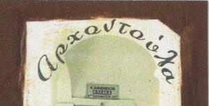 Εστιατοριο Αρχοντούλα Πλάκα